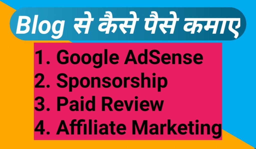 Blog se Paise Kaise Kamaye, blog se paise kaise kamaye, how to earn money from blog