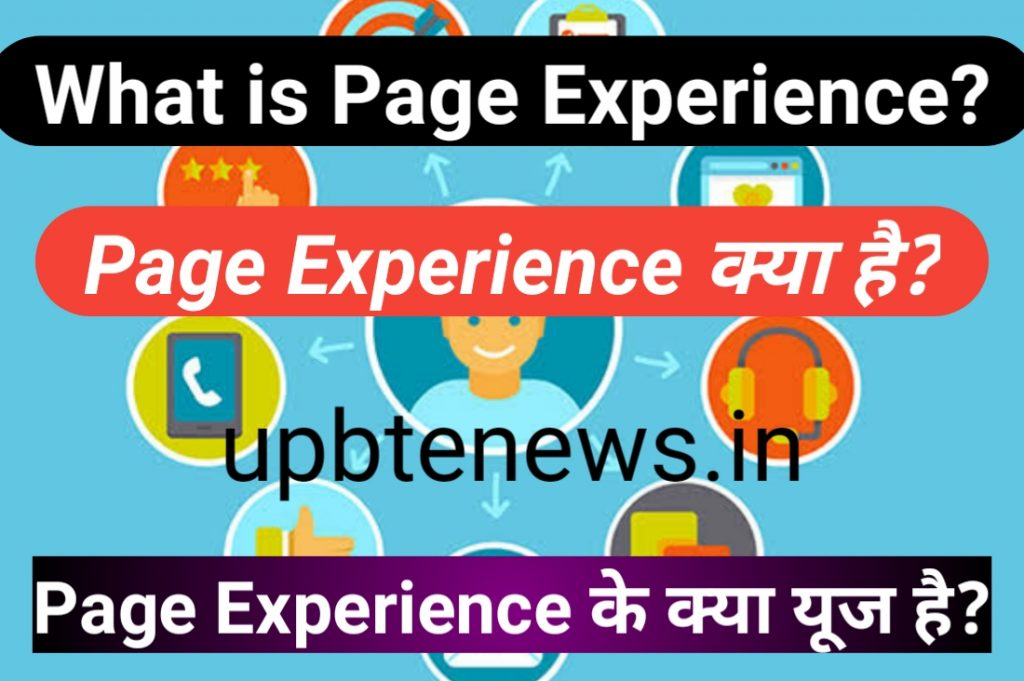Page Experience क्या है, What is Page Experience? What is Page Experience in Hindi, Page Experience को Google Search Console में कैसे चेक करे What is Page Experience