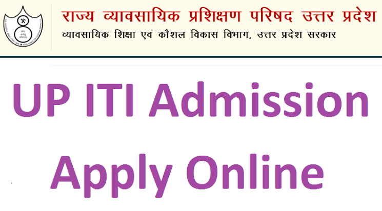 UP ITI Admission Online Form